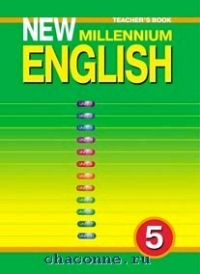 New Millennium English 5 кл. 4й год обучения. Книга для учителя